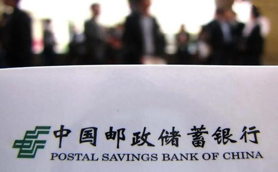 中国邮储银行,A股,上市