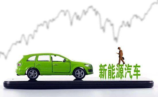 6月25日,是2018年新能源汽车补贴政策与2019年新能源汽车补贴政策切换期的最后一天。从6月26日起,消费者购买新能源汽车享受的补贴最多或减少58%的额度。新能源汽车补贴退坡,汽车市场竞争加剧,下半年新能源汽车市场会有什么变化?