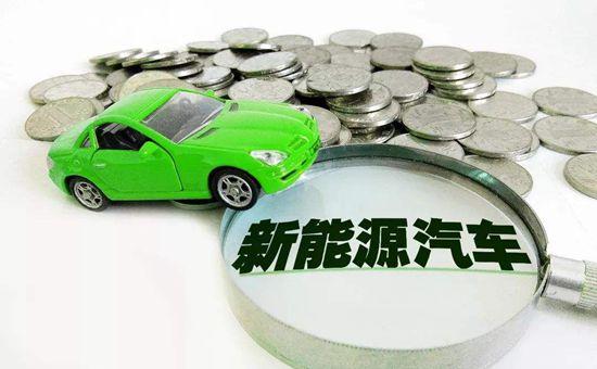 新能源,新能源汽车,新能源政策