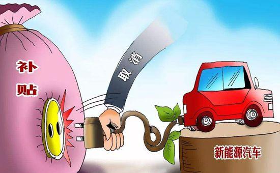 新能源汽车,新能源汽车补贴,幅度调制