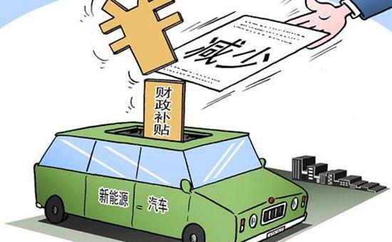 新能源汽车,新能源汽车补贴