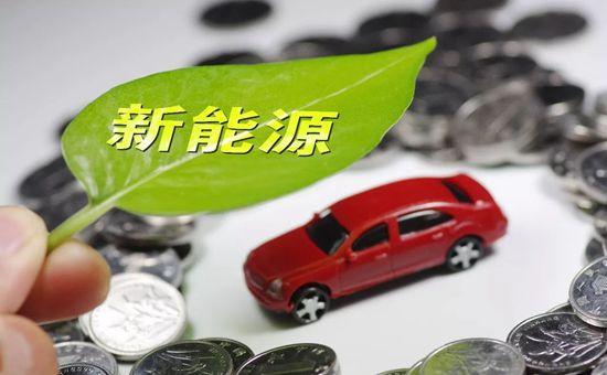 新能源汽车,新能源汽车补贴,新能源汽车补贴政策