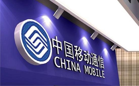 中国进入5G时代,中国移动公司