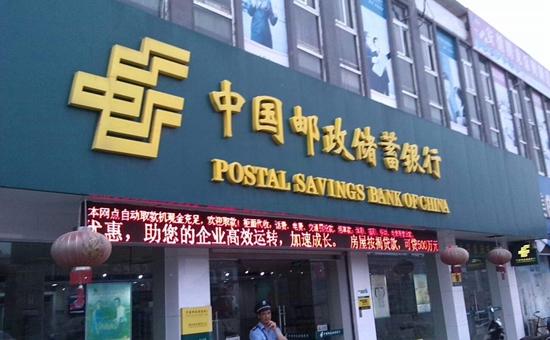 中国邮储银行,贫困地区