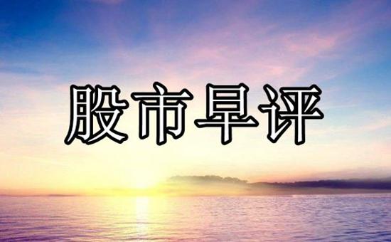 股市早八点,私募,上海科创板,融券,市值