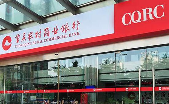 """据最新消息称,万亿资产重庆农村商业银行股份有限公司(以下简称""""重庆农商行"""")将于8月15日上会,冲关A股市场,港股上市近8年仍陷破发。"""