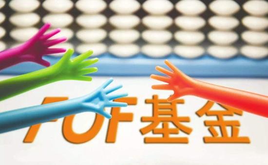 """近日,据相关财经媒体记者获悉,中国证券监督管理委员会(简称""""证监会"""")重启了普通FOF基金(非养老目标型FOF)接收第一次反馈材料的程序,基金市场并有部分基金公司参与了答辩。这意味着,时隔一年之久,普通FOF或重出江湖。"""