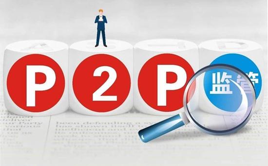 据媒体记者获悉,互联网金融风险专项整治工作领导小组和网络借贷风险专项整治工作领导小组2日下发《关于加强P2P网贷领域征信体系建设的通知》(下称《通知》),支持在营P2P网贷机构接入征信系统。此举将有效破局共债信息不对称问题。