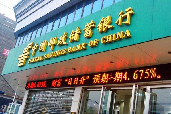 """于昨日12月8日,邮储银行发布《首次公开发行股票(A股)上市公告书》显示,该行A股市场中的股票将于2019年12月10日在上海证券交易所上市,证券简称""""邮储银行"""",证券股票代码""""601658""""。本次发行还引入""""绿鞋""""机制,为A股十年来首单。"""
